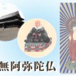 浄土真宗本願寺派の葬儀の特徴 – 流れ・マナー