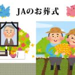 JA(農業協同組合・農協)の葬儀とは?特徴・費用・流れ