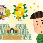お葬式の供花とは。種類と費用相場