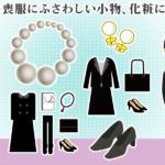 【参列のマナー】女性の喪服にふさわしい小物、化粧について