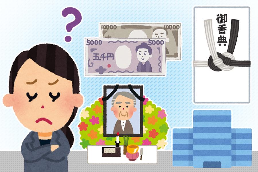 香典の相場 親族、職場関係者など故人との関係や葬儀種類による金額の違い