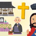 ここが違う!仏式とキリスト教式 葬儀の違い