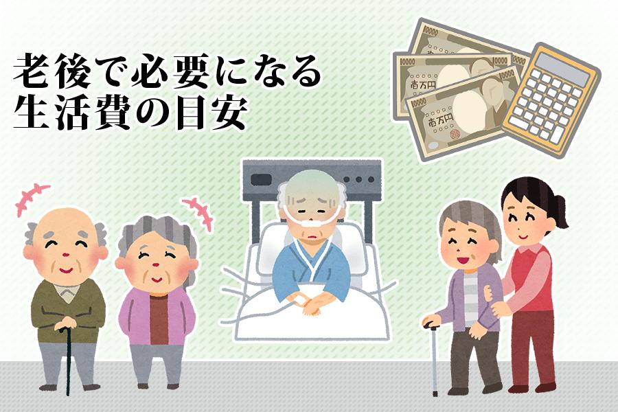 老後で必要になる生活費の目安