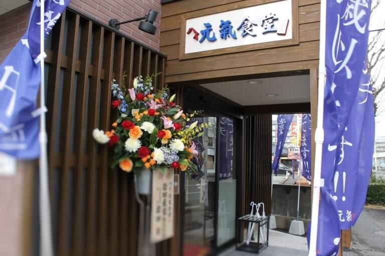 高齢者向けの定食店「ハイ元気食堂」が、博多にオープン!