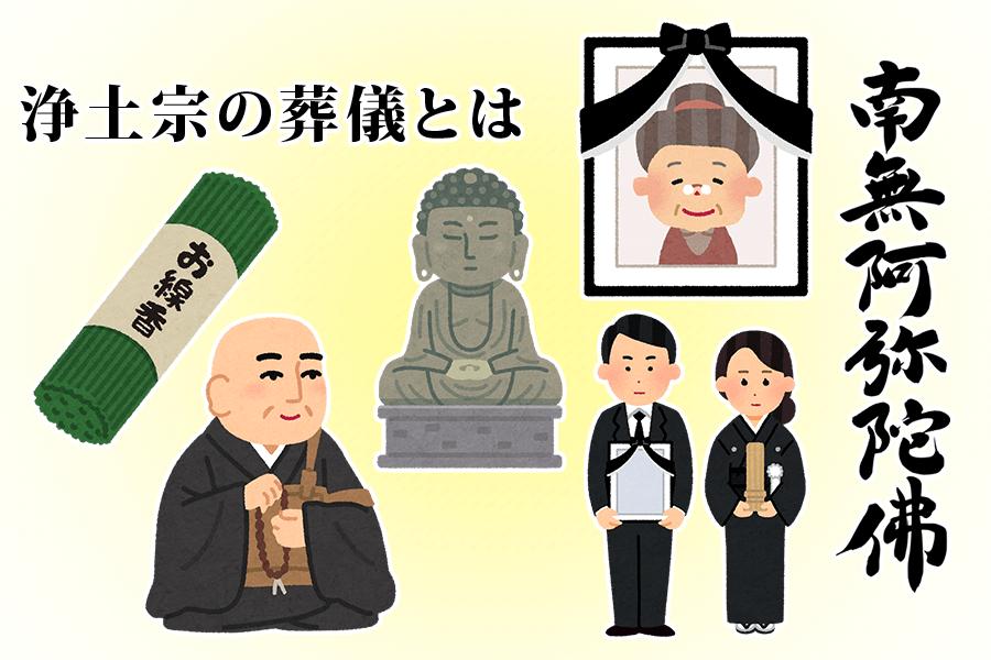 浄土宗の葬儀の特徴-流れ・マナー