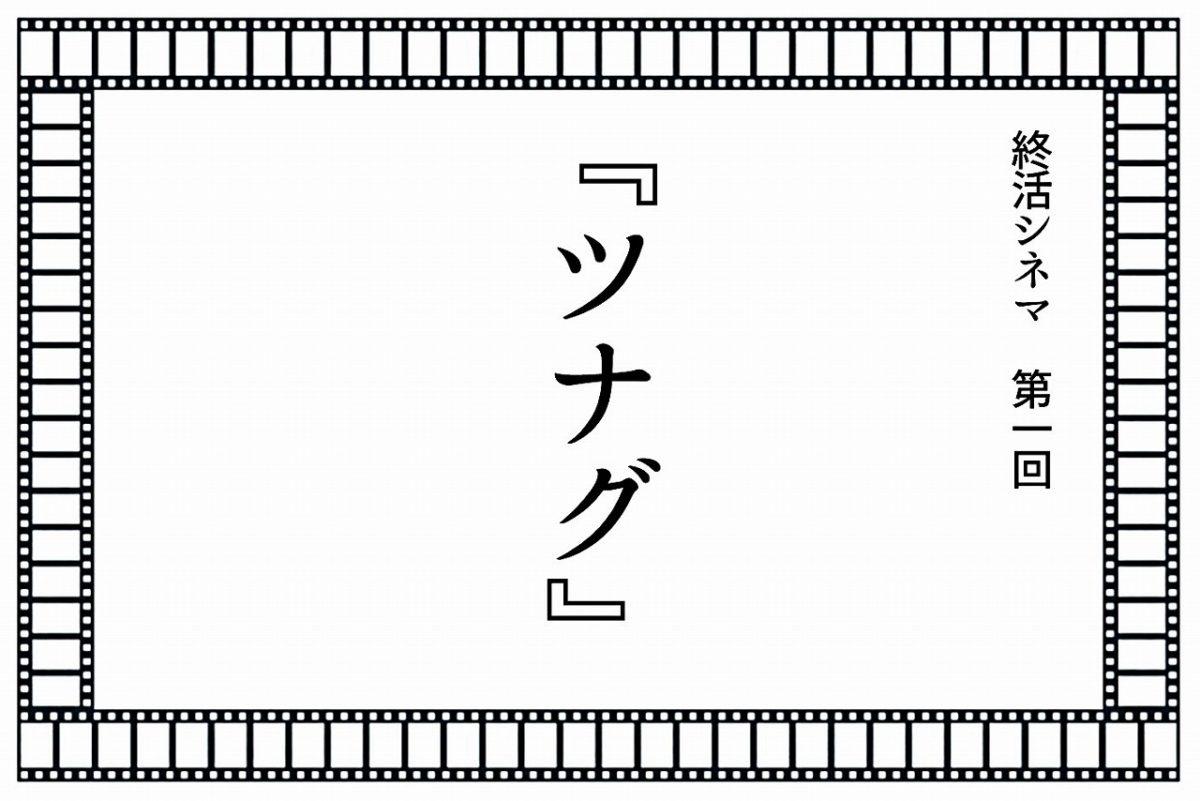 【終活映画】樹木希林さんの訃報に触れて、もう一度観たい映画『ツナグ』
