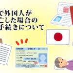 日本国内で外国人が死亡した場合の、日本での手続きについて