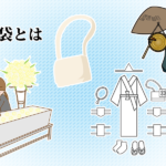 お坊さんの頭陀袋と、死装束の頭陀袋。中身の違いは?