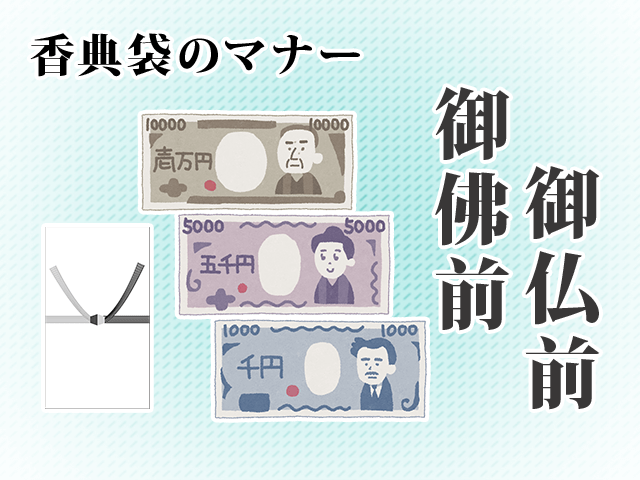 法事 の お金