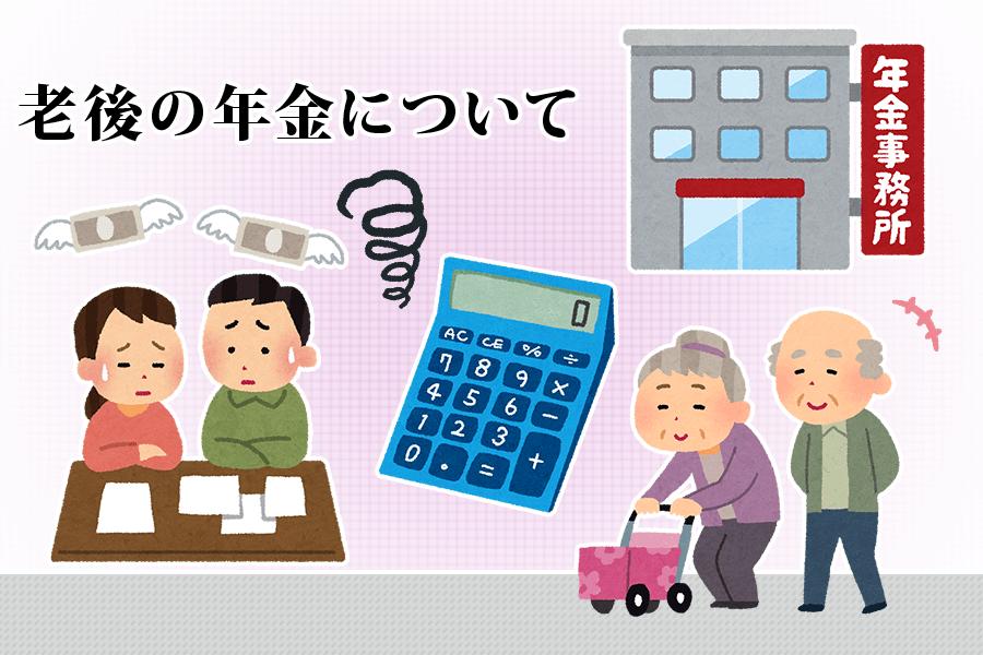 老後の年金について