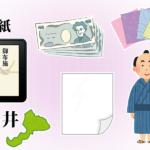 奉書紙とは?弔辞や香典など葬儀の大切な場面で使われる和紙について