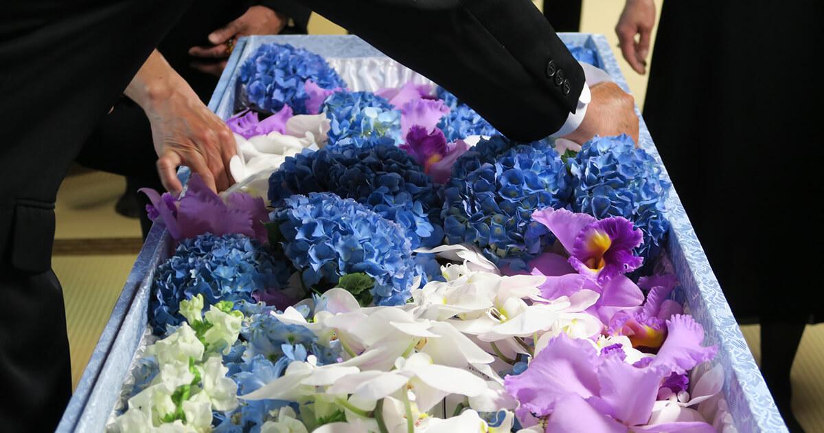 家族葬とは。費用相場、準備、流れなど