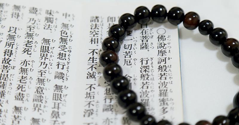 般若心経。仏教で読まれるお経