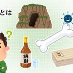 今でも日本の一部地域で行われている、洗骨とは?