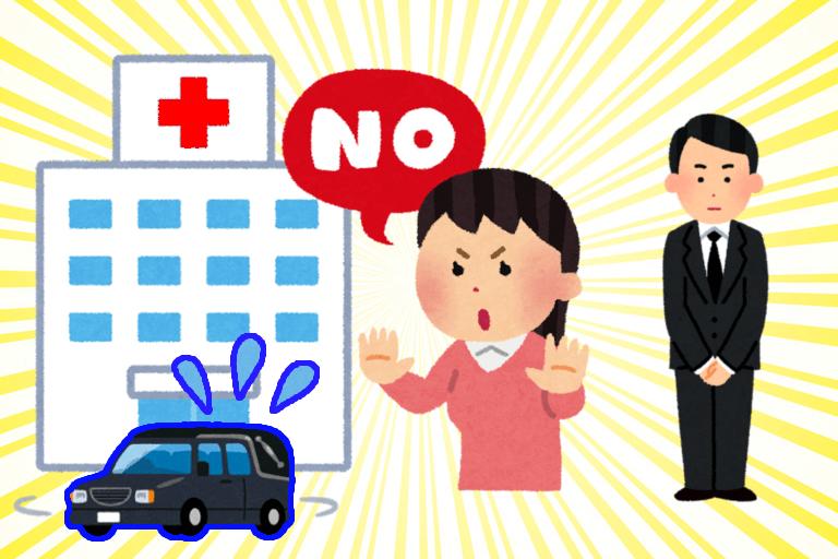 病院からの搬送と葬儀までの流れ/病院で紹介された葬儀社は断ってもいいの?