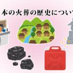 日本の火葬の歴史について