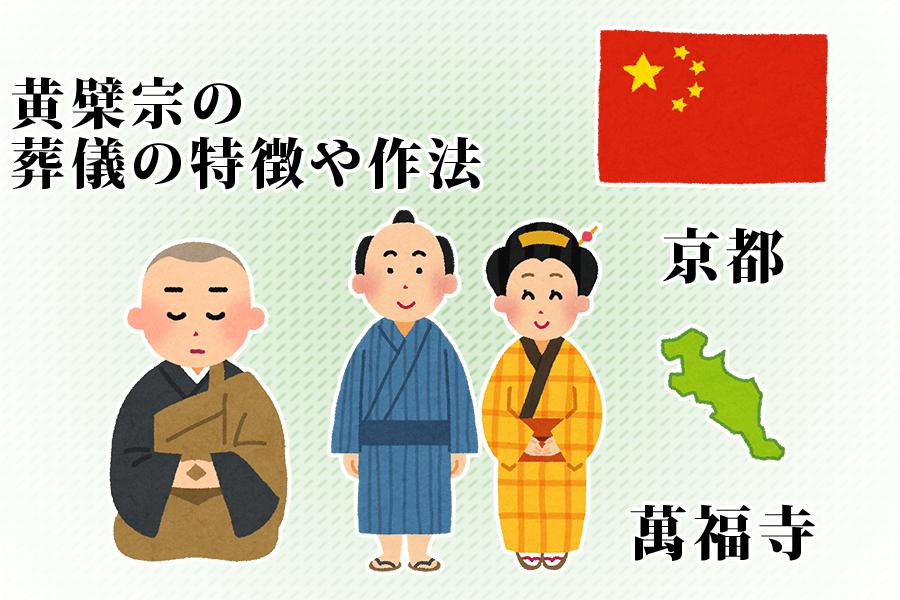 黄檗宗の葬儀の特徴や作法