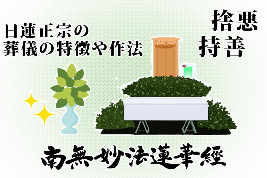 日蓮正宗の葬儀の特徴や作法