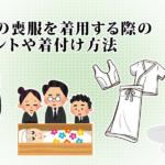 着物の喪服を着用する際のポイントや着付け方法