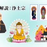 仏教解説:浄土宗