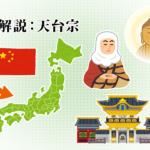 【仏教解説】天台宗とは?歴史や教え、特徴について
