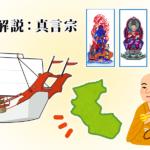 【仏教解説】真言宗とは?歴史や教え、特徴について