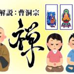 【仏教解説】曹洞宗とは?歴史や教え、お経など