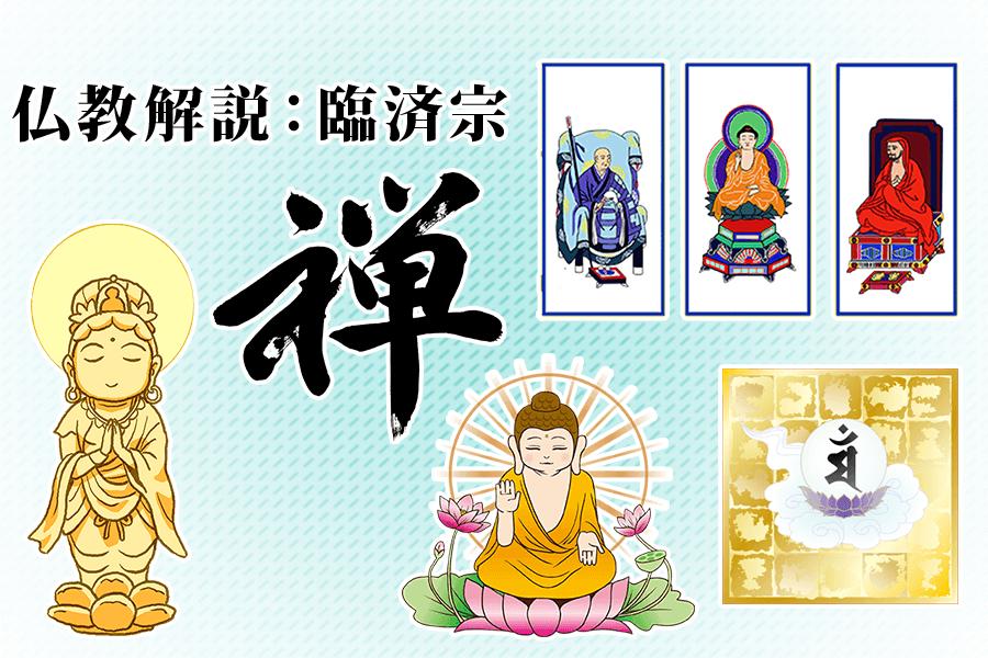 【仏教解説】臨済宗とは?歴史や教え、寺院など