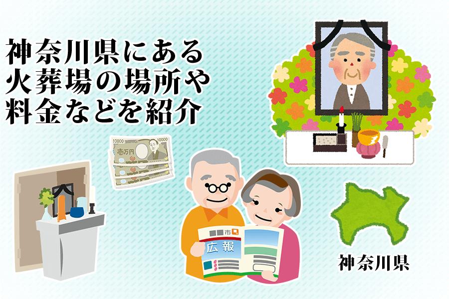 神奈川県にある火葬場の場所や料金などを紹介