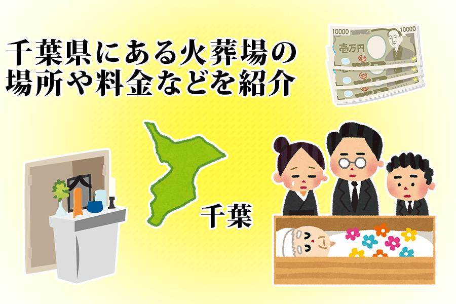 千葉県にある火葬場の場所や料金などを紹介