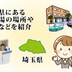 埼玉県にある火葬場の場所や料金などを紹介