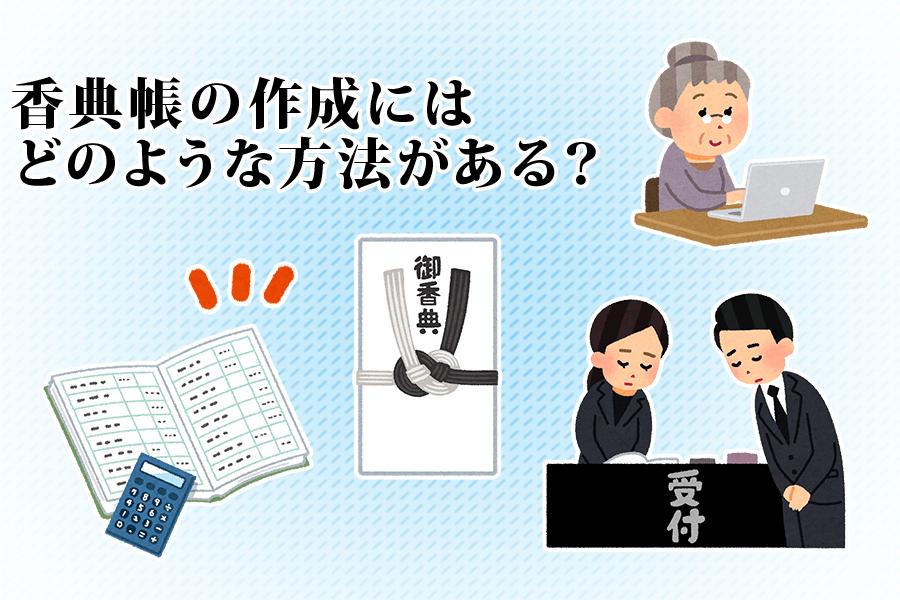 香典帳の作成にはどのような方法がある?