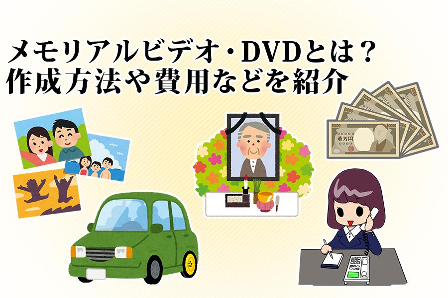 メモリアルビデオ・DVDとは?作成方法や費用などを紹介