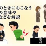 葬儀のときにおこなう答礼の意味や方法などを解説