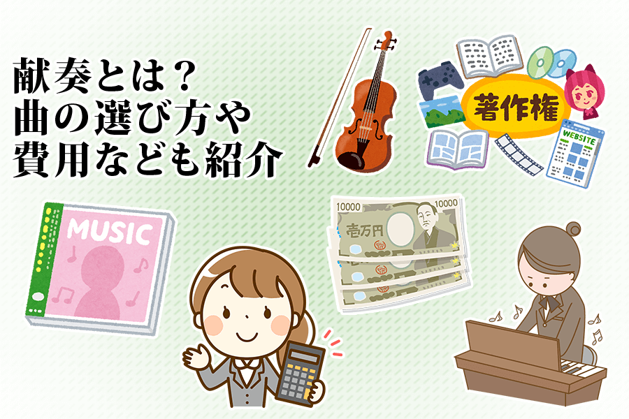 献奏とは?曲の選び方や費用なども紹介