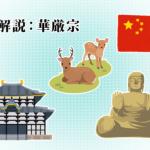 仏教解説:華厳宗