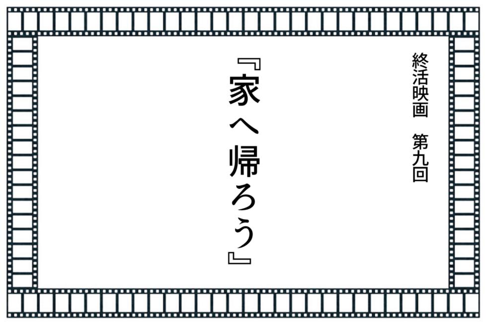 【終活映画】アルゼンチンからポーランドへ、友との約束を果たす旅『家へ帰ろう』