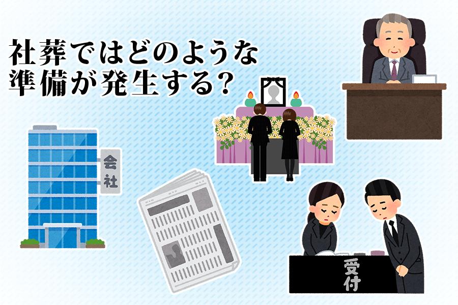 社葬ではどのような準備が発生する?