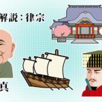 仏教の宗派のひとつ、律宗の特徴や歴史とは?