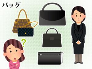 b424b774e40a1 葬儀用のバッグは、ツヤのない黒の布製のものが基本です。華やかな柄や模様などが入っていない、無地のものを選びましょう。和装の場合も、布製のバッグが正式だとされ  ...