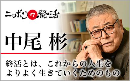 ニッポンの終活 中尾 彬「終活とは、これからの人生をよりよく生きていくためのもの」