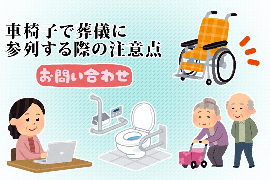 車椅子で葬儀に参列する際の注意点