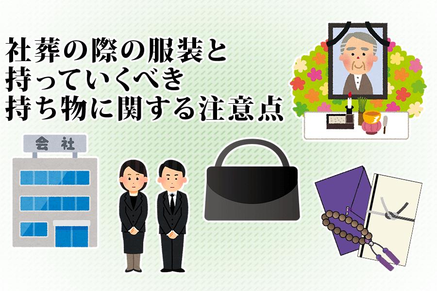 社葬の際の服装と持っていくべき持ち物に関する注意点