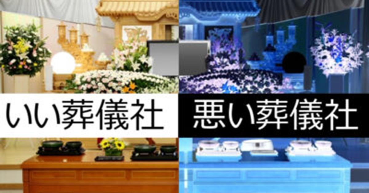 いい葬儀社の選び方