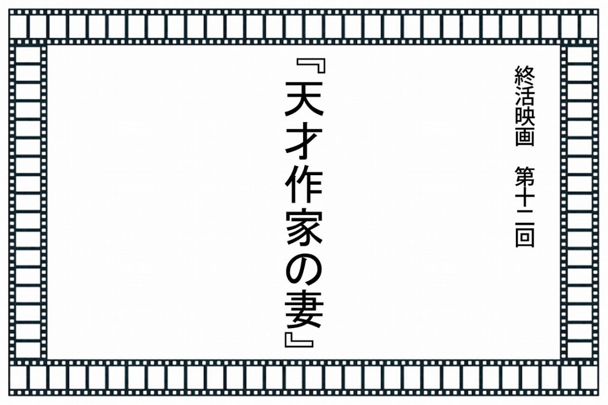 【終活映画】終活とはどう生きるかを知ることがジワリとわかる 「天才作家の妻」