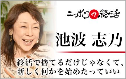 ニッポンの終活 池波 志乃「終活で捨てるだけじゃなくて、新しく何かを始めたっていい」