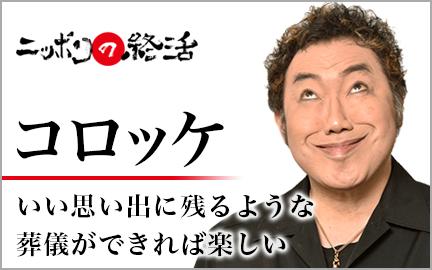 ニッポンの終活 「人を傷つけずに人が面白くなきゃダメ」葬儀社を演じて芸人コロッケが感じたこと