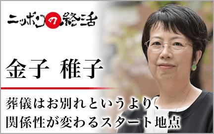 ニッポンの終活 終活ジャーナリスト・金子稚子「葬儀はお別れというより、関係性が変わるスタート地点」