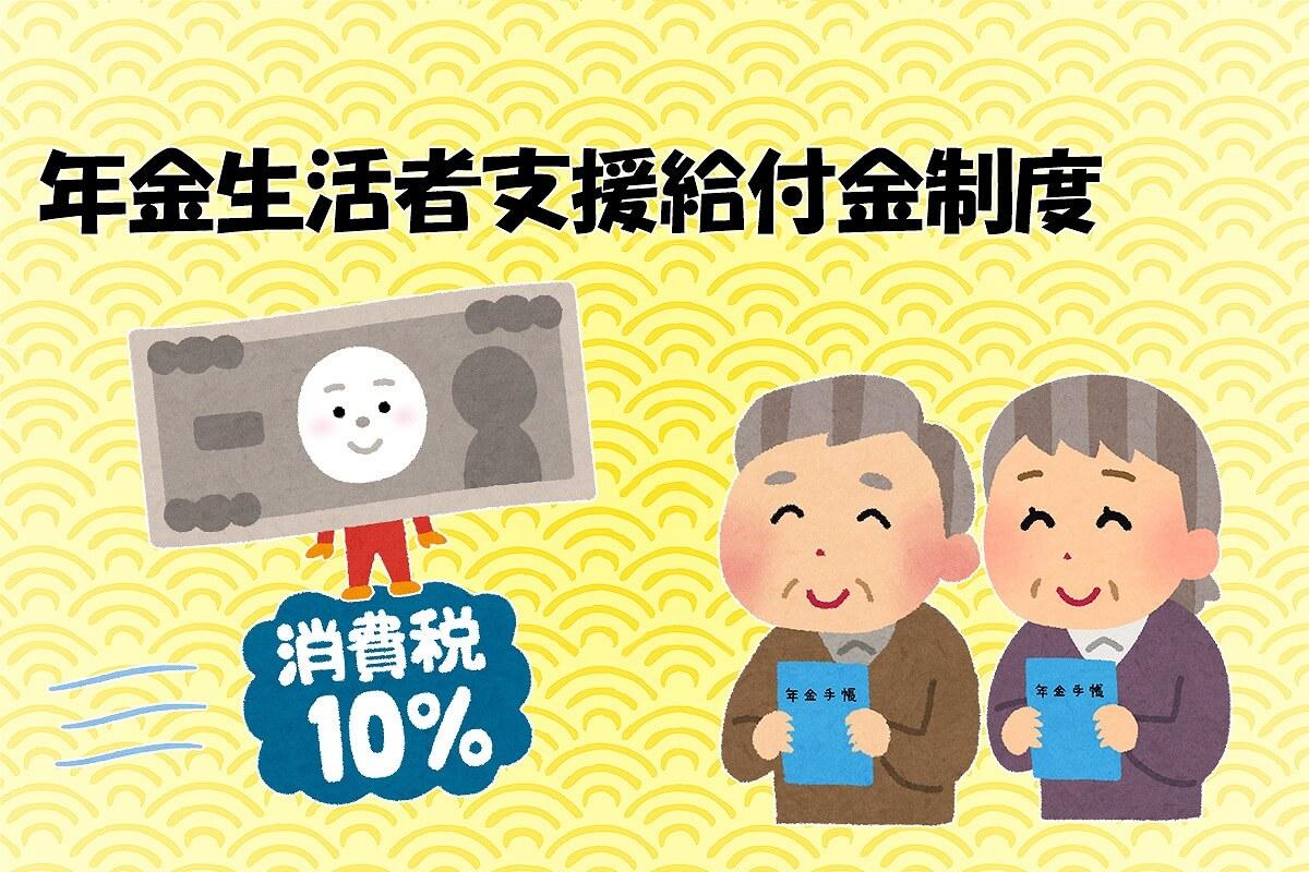 年金 生活 者 支援 給付 金