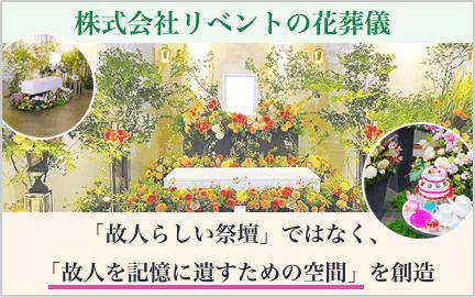 株式会社リベントの花葬儀